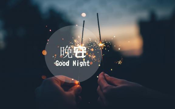 <浪漫的晚安带字图片,高清壁纸,图片,时光记忆