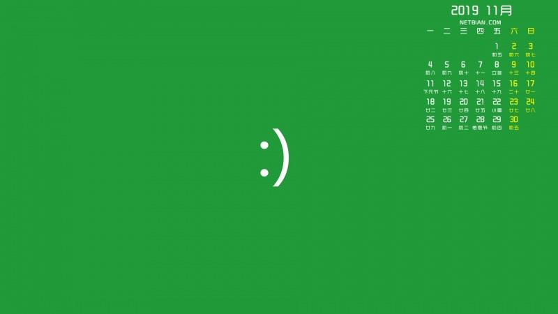 簡約笑臉2019年11月日歷