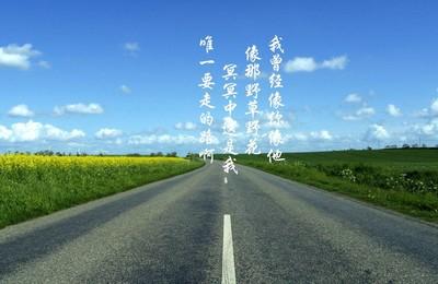 <文字控平凡之路勵志奮斗正能量樸樹韓寒后會無期路文字高清壁紙