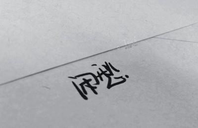 <岛歌手写文字伤感文字控高清壁纸