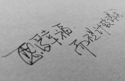 <島歌手寫文字傷感文字控高清壁紙