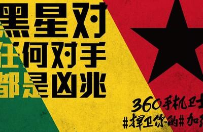 <世界杯文字自嘲惡搞足球比賽360手機衛士加納高清壁紙