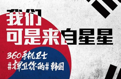 <世界杯文字自嘲惡搞足球比賽360手機衛士韓國高清壁紙