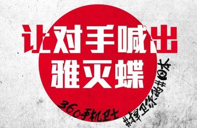 <世界杯文字自嘲惡搞足球比賽360手機衛士日本高清壁紙