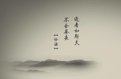 文字中国风论语高清壁纸