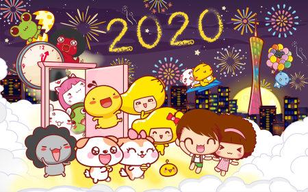 您好!2020!